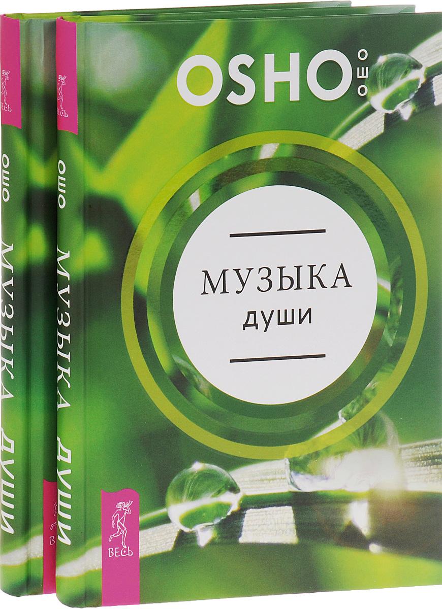 Музыка души (комплект из 2 книг)