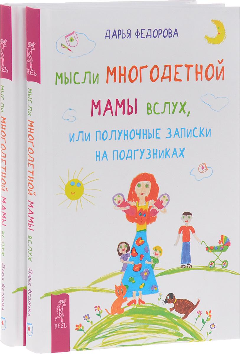 Дарья Федорова Мысли многодетной мамы вслух, или Полуночные записки на подгузниках (комплект из 2 книг)