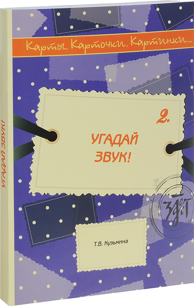 Т. В. Кузьмина Угадай звук!