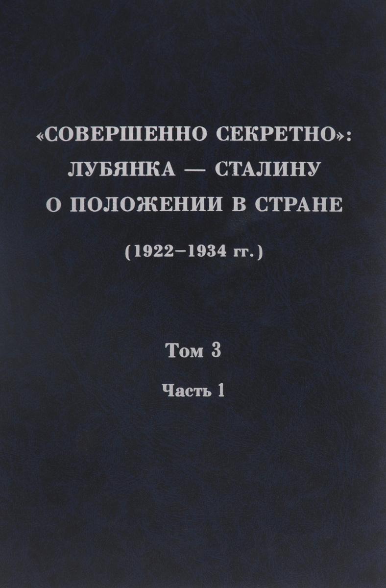 """""""Совершенно секретно"""". Лубянка - Сталину о положении в стране (1922-1934). Том 3, Часть 1"""