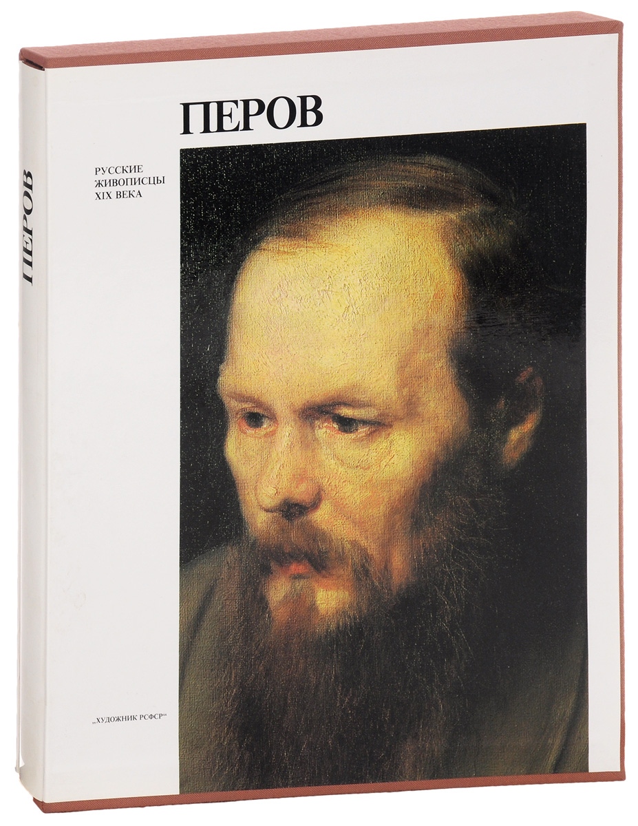 Владимир Леняшин Перов в а леняшин перов