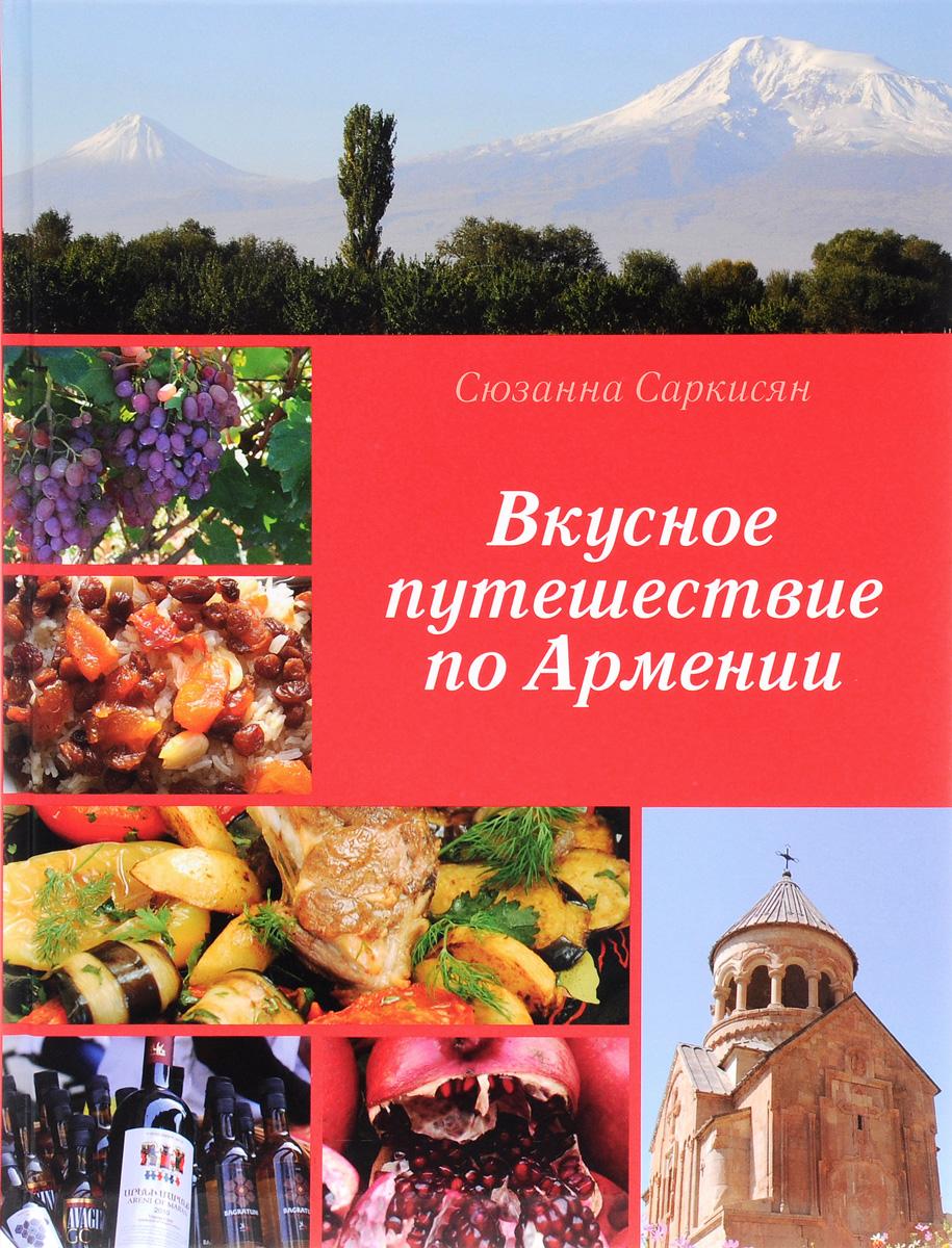 Сюзанна Саркисян Вкусное путешествие по Армении