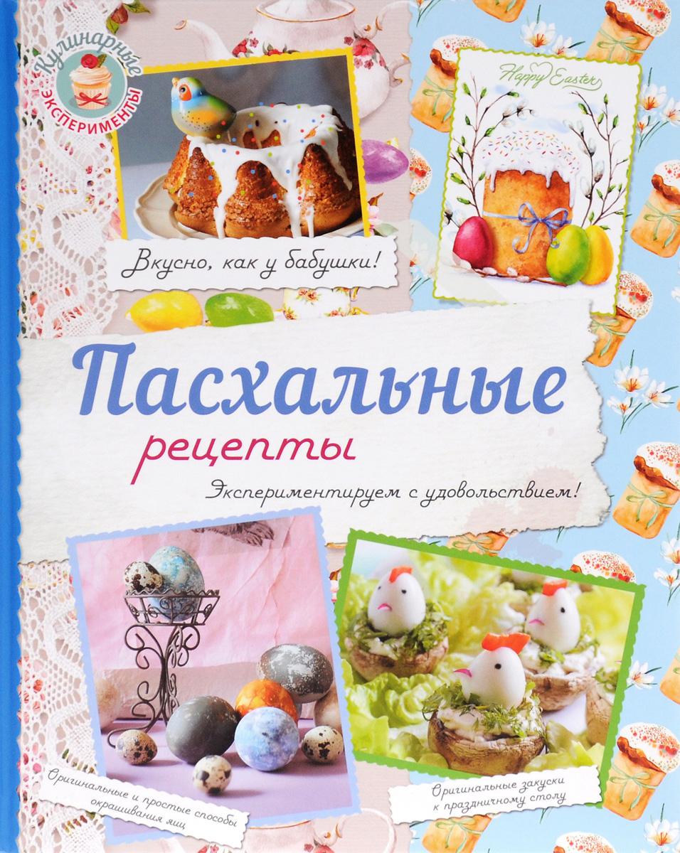 Н. Савина, К. Жук, Я. Юрышева Пасхальные рецепты