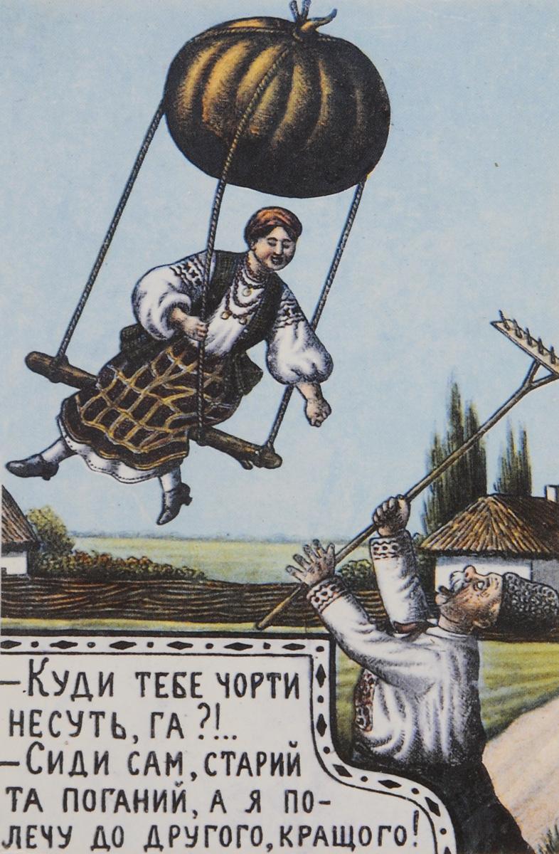 Украинский юмор начала ХХ века (набор из 10 открыток) медников б дарвинизм хх века