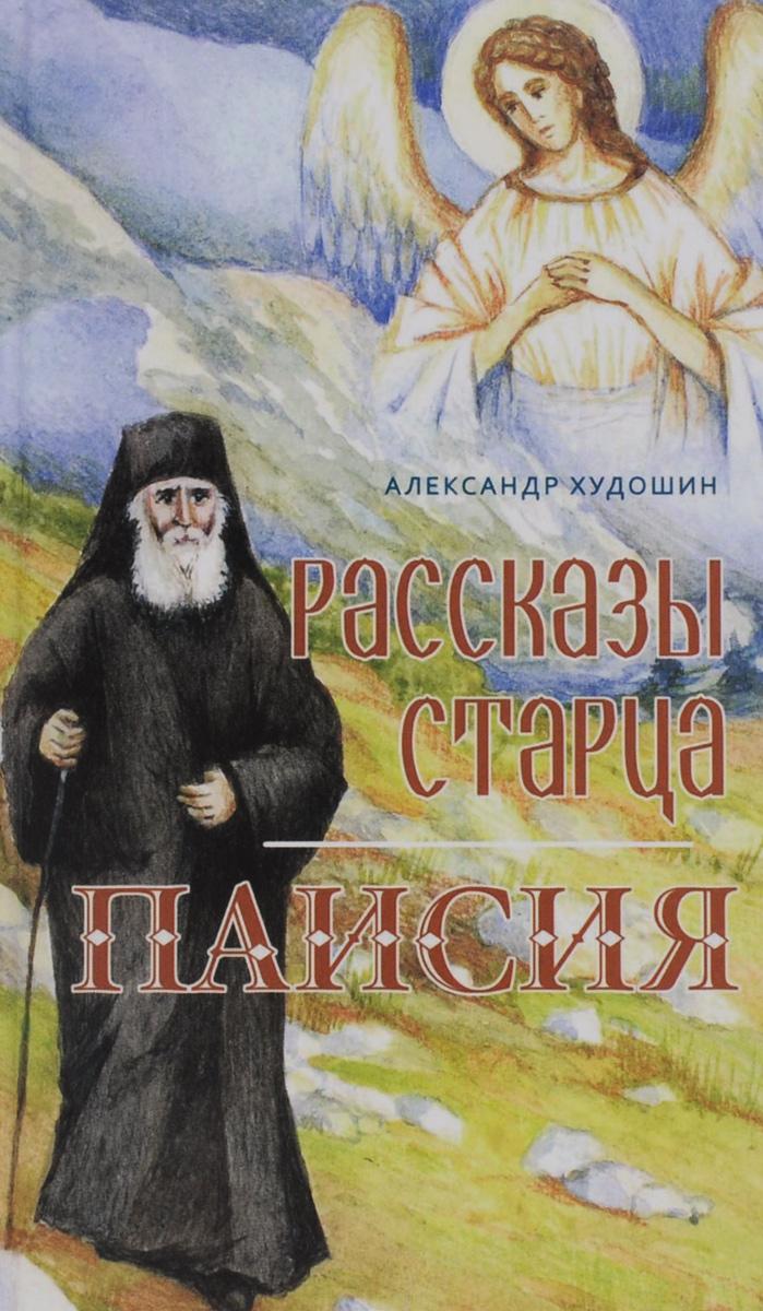 Александр Худошин Рассказы старца Паисия цены онлайн