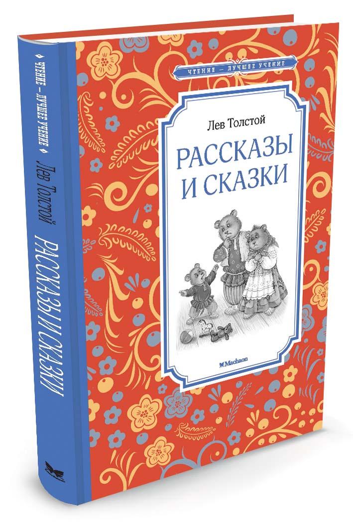 Лев Толстой Лев Толстой. Рассказы и сказки
