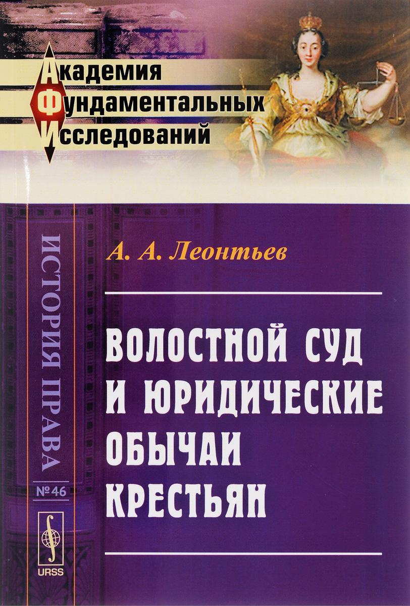 А. А. Леонтьев Волостной суд и юридические обычаи крестьян