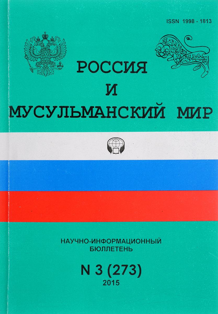 Россия и мусульманский мир, №3(273), 2015 коллектив авторов россия и мусульманский мир 1 2015