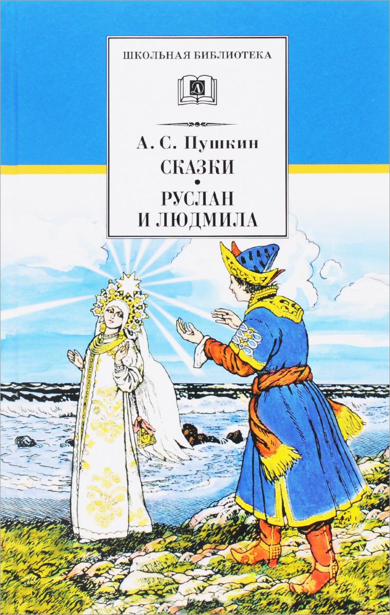 А. С. Пушкин Сказки. Руслан и Людмила книги эксмо сказки руслан и людмила