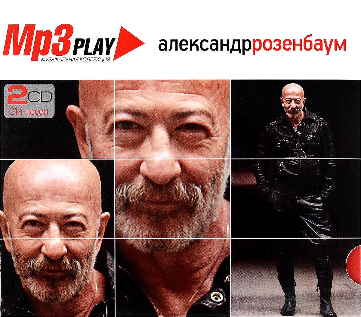 Александр Розенбаум MP3 Play. Александр Розенбаум (mp3) розенбаум александр яковлевич шуры и шурики