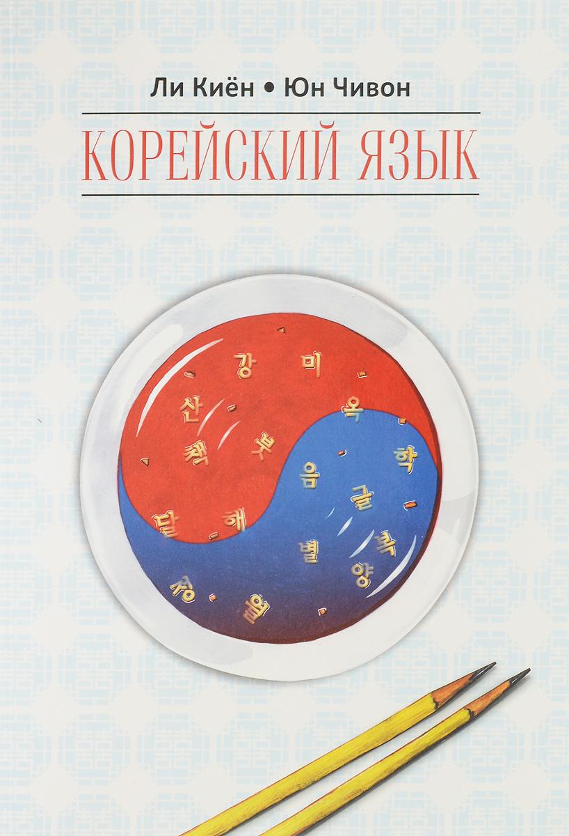 Ли Киён, Юн Чивон Корейский язык. Курс для самостоятельного обучения. Для начинающих. Ступень 1