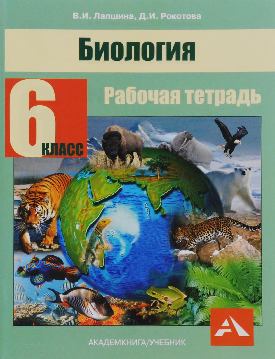 В. И. Лапшина, Д. И. Рокотова Биология. 6 класс. Рабочая тетрадь