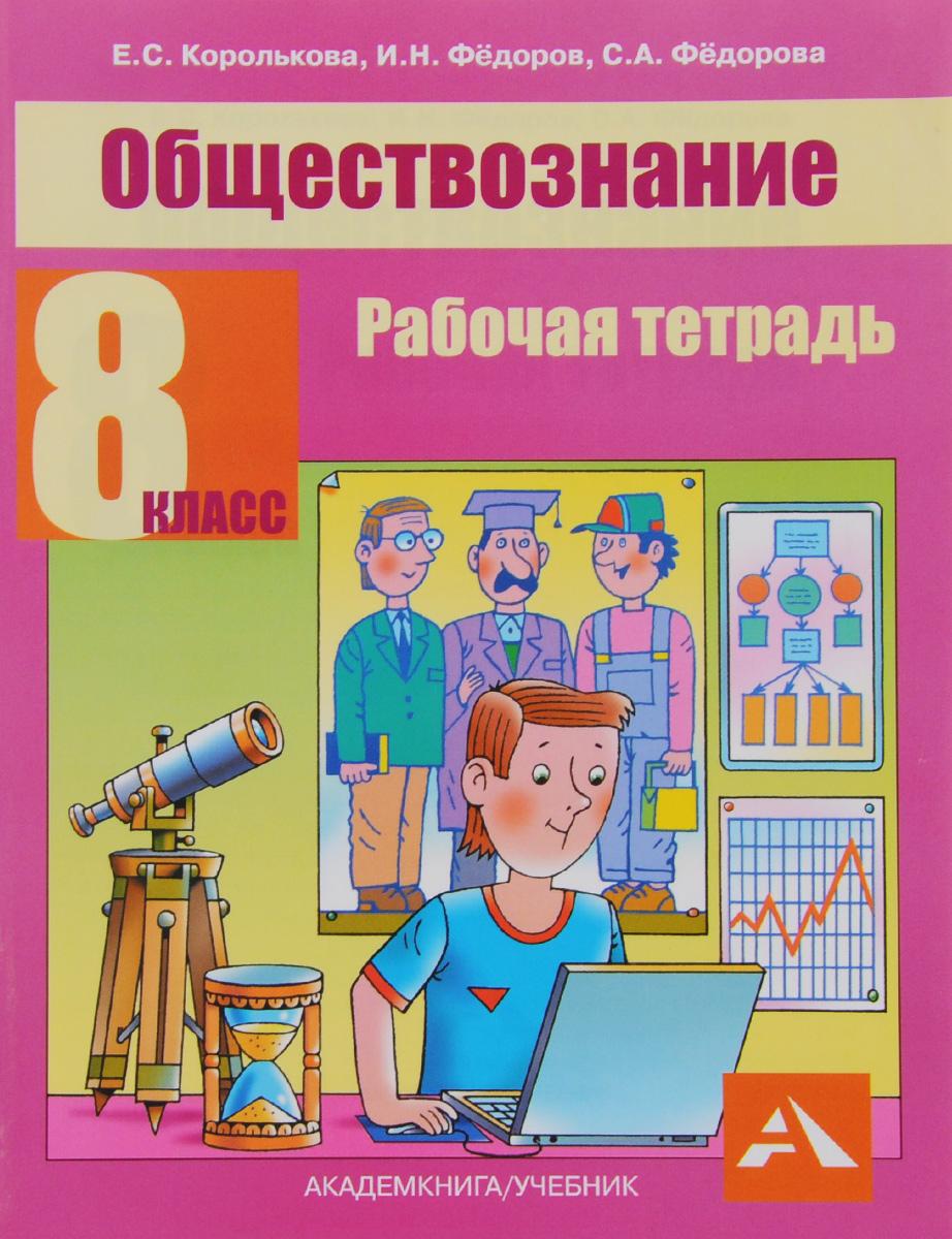 Е. С. Королькова, И. Н. Федоров, А. Федорова Обществознание. 8 класс. Рабочая тетрадь