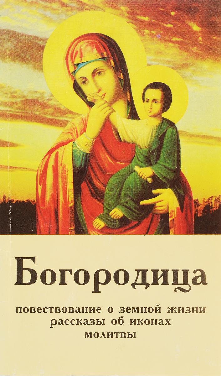 В. П. Голубев Богородица. Повествование о земной жизни, рассказы об иконах, молитвы