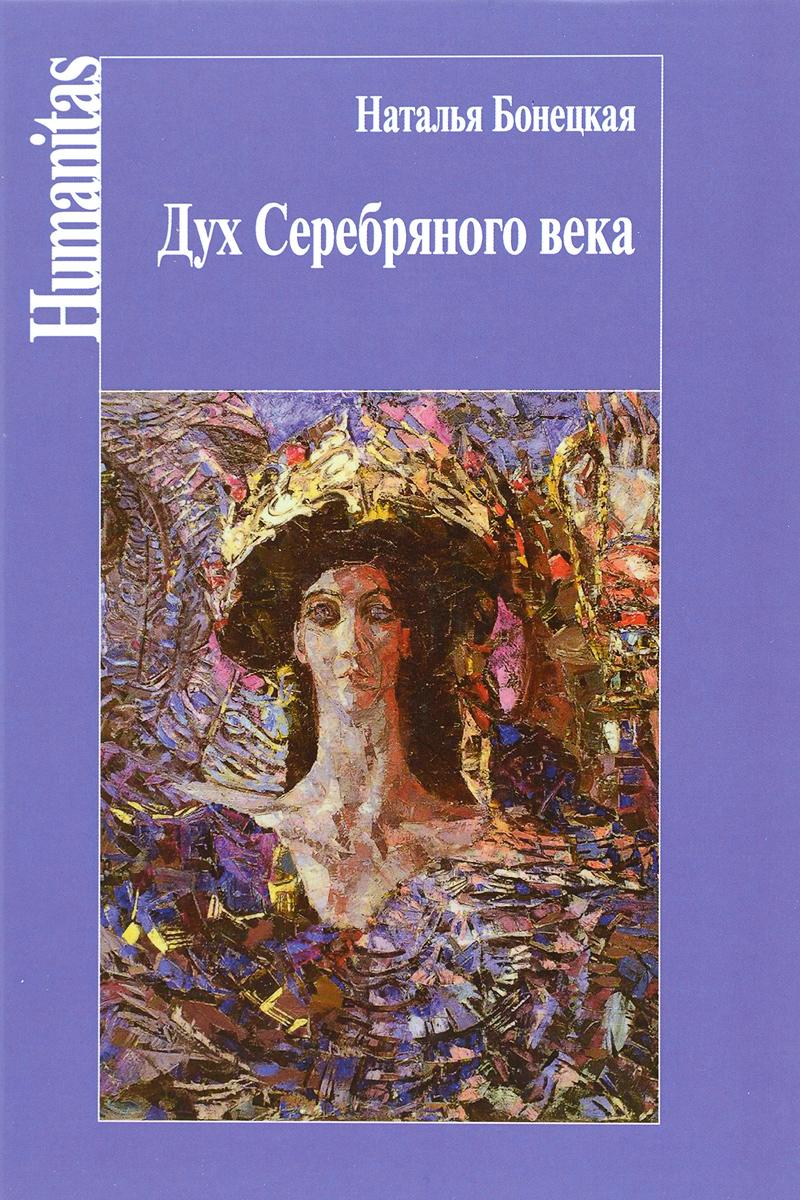 Наталья Бонецкая Дух Серебряного века