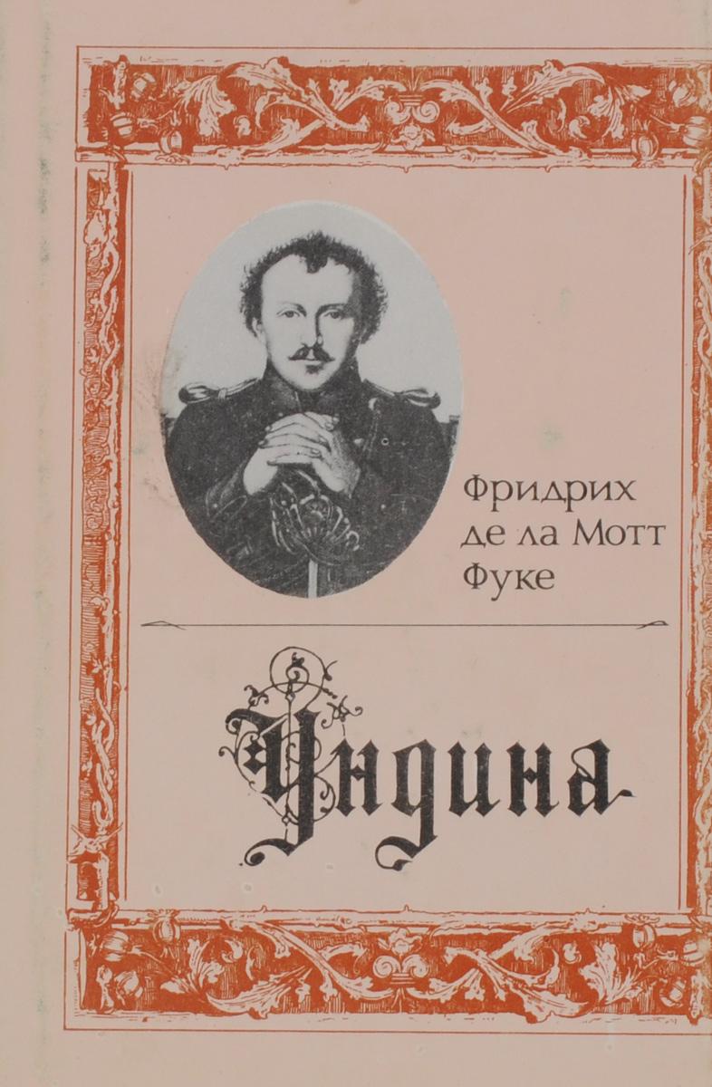 Фридрих де ла Мотт Фуке Ундина