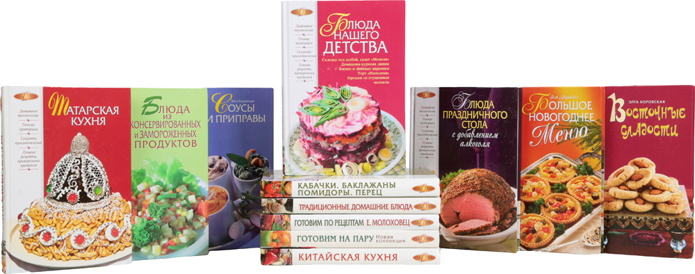 Серия Лакомка (комплект из 12 книг) серия лакомка комплект из 12 книг