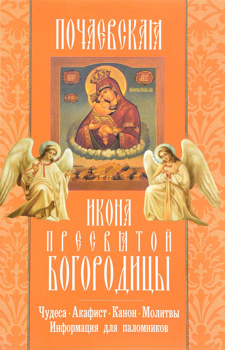 Почаевская икона Пресвятой Богородицы икона покрова пресвятой богородицы фото