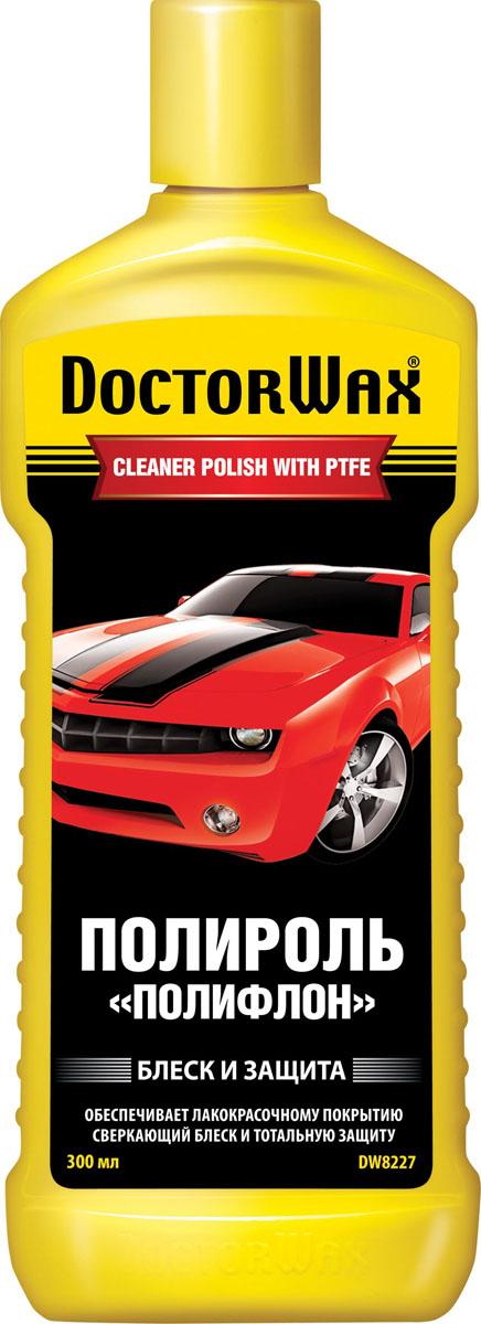 Полироль-очиститель Doctor Wax, защита Полифлон. DW 8227 очиститель полироль для кузовной отделки черного цвета doctor wax dw 8316
