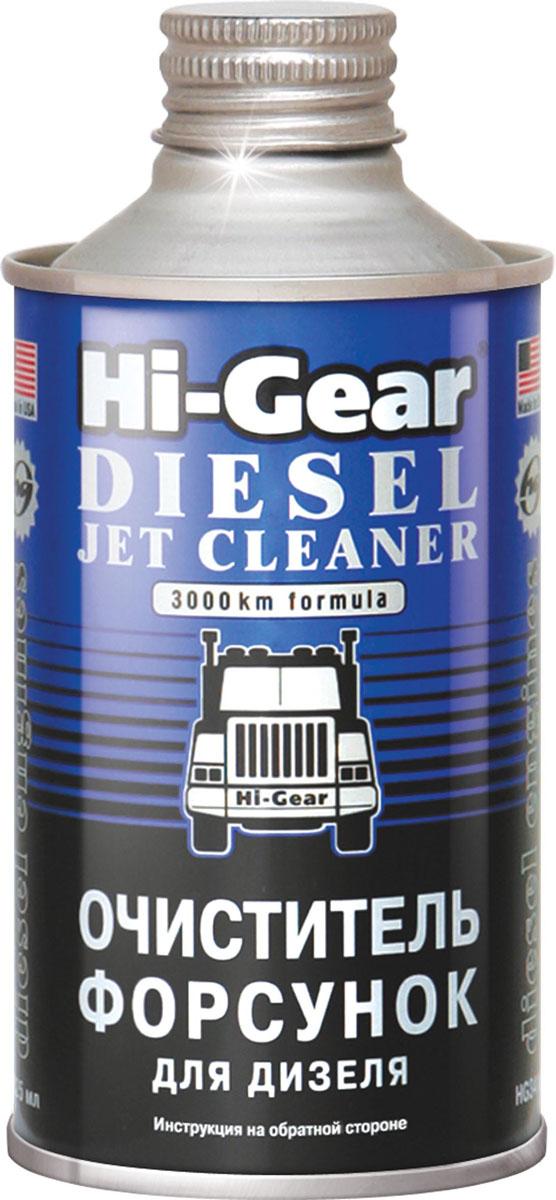 Очиститель форсунок дизеля Hi-Gear, 325 мл