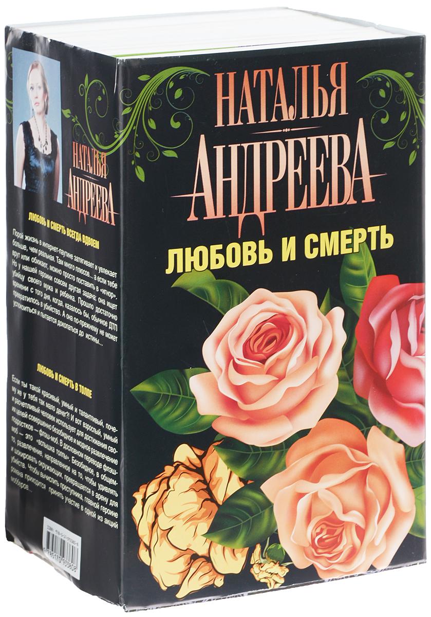 Наталья Андреева Любовь и смерть (комплект из 5 книг)