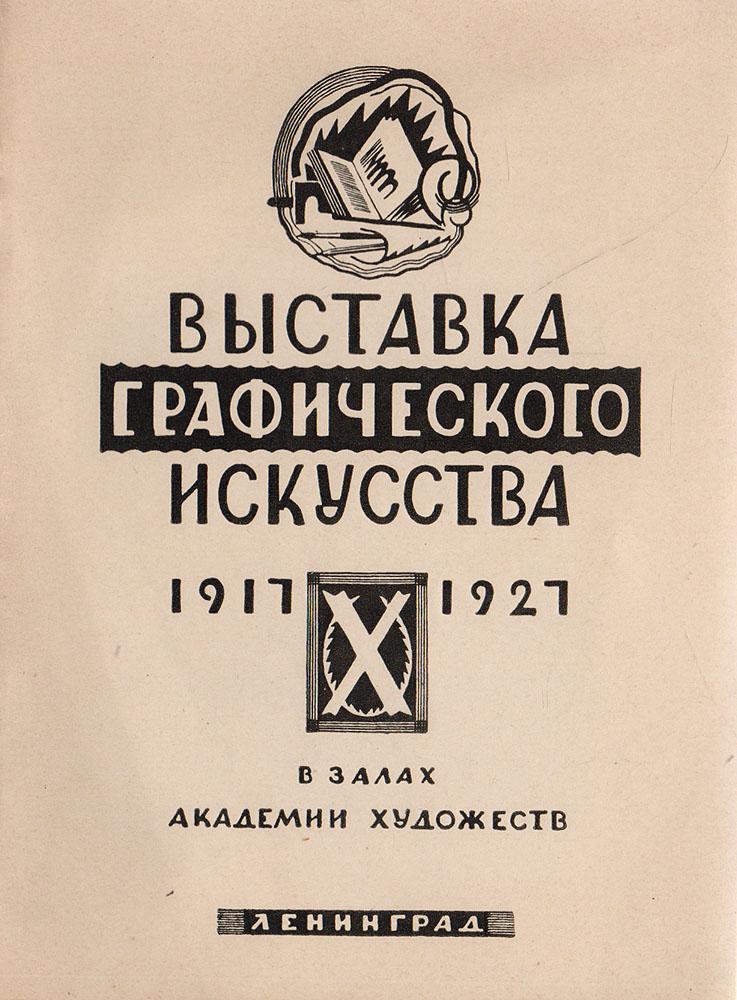 Выставка графического искусства. 1911- 1927