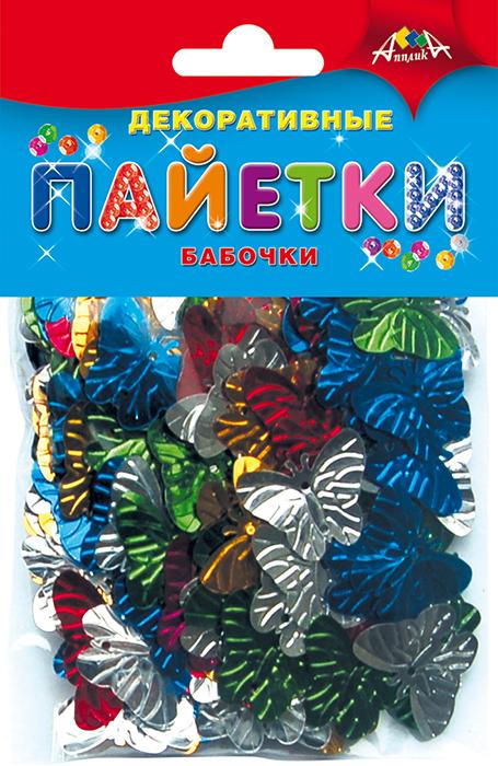 Апплика Набор для увлечений Декоративные пайетки Бабочки стоимость