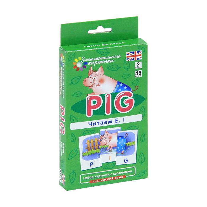 Айрис-пресс Обучающие карточки Pig Читаем E I айрис пресс набор карточек ёжик читаем предложения обучение грамоте уровень 6