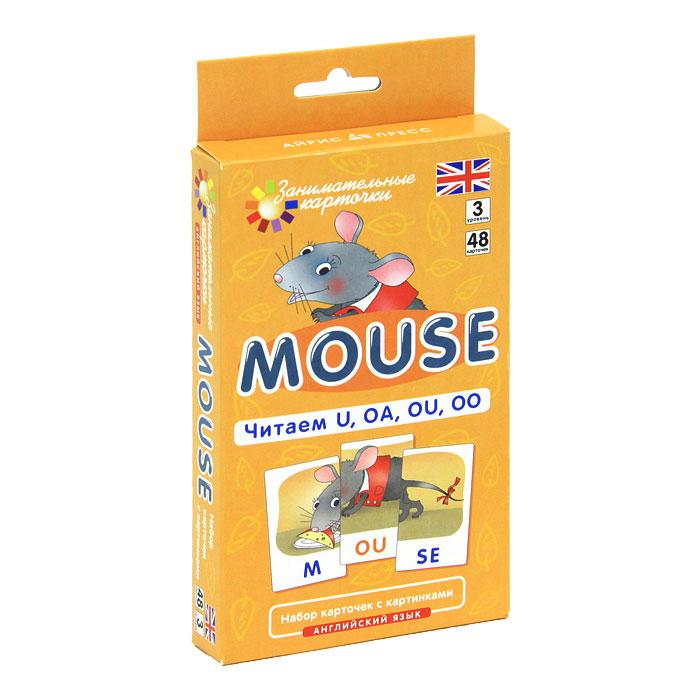 Айрис-пресс Обучающие карточки Mouse Читаем U OA OU OO айрис пресс набор карточек ёжик читаем предложения обучение грамоте уровень 6