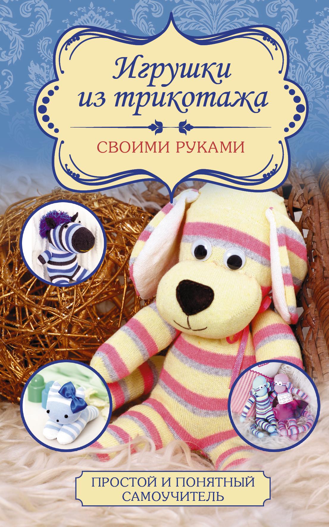 Л. М. Чернобаева Игрушки из трикотажа своими руками чемодурова т мягкие игрушки своими руками 30 оригинальных изделий