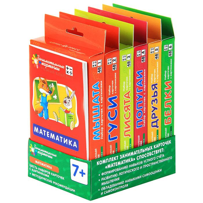 Фото - Айрис-пресс Обучающая игра Занимательные карточки (комплект из 6 наборов карточек с картинками) айрис пресс игры с картинками весёлый космос 6 8 лет румянцева е а