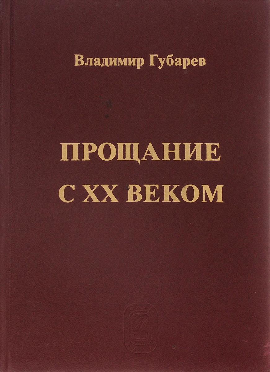 Владимир Губарев Прощание с XX веком
