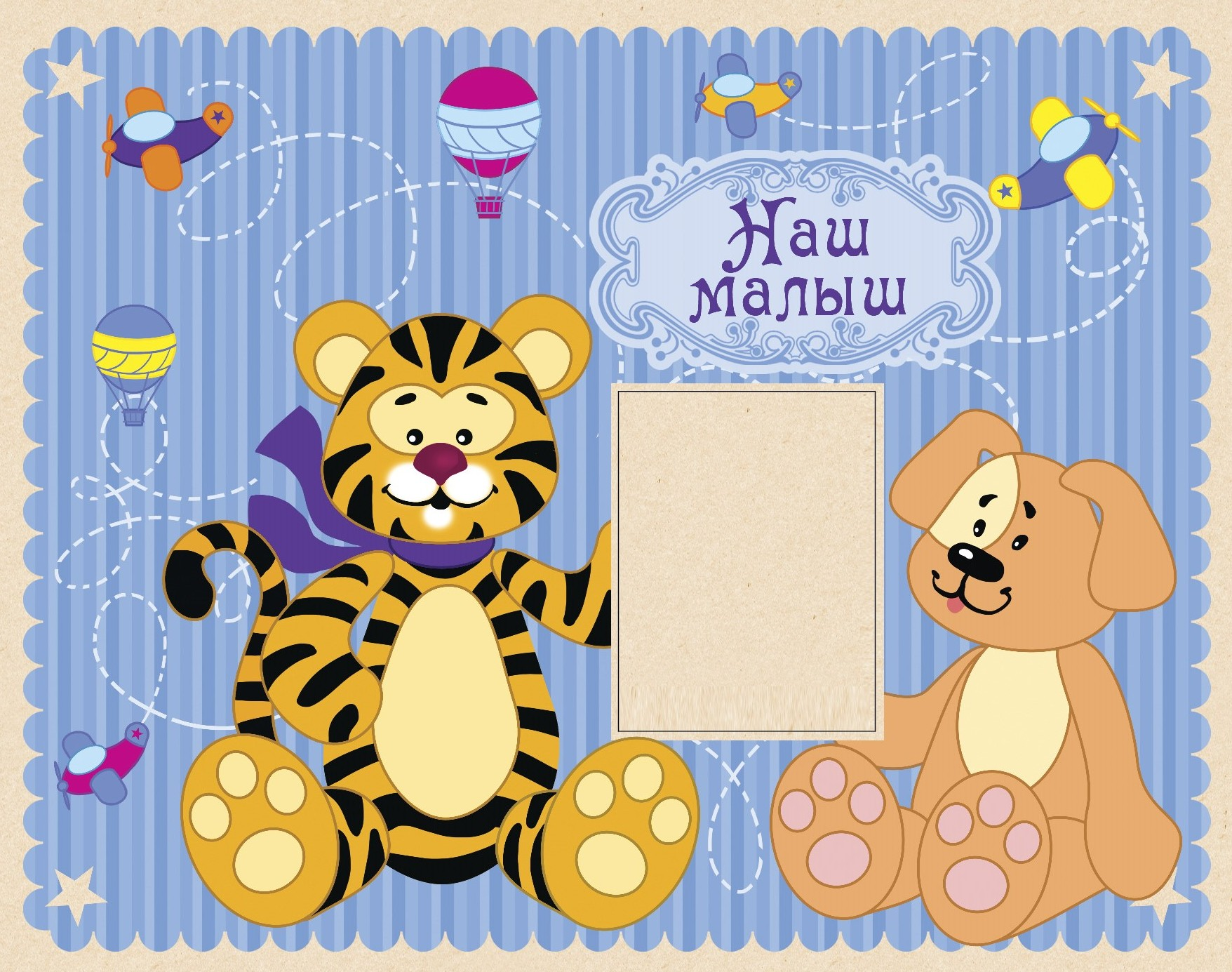 Картинки на обложку альбома детского