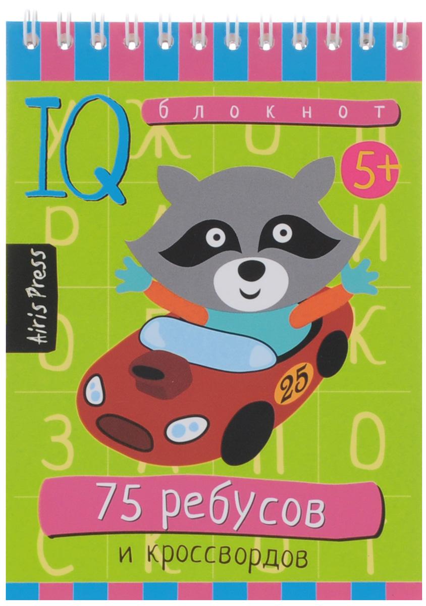 Айрис-пресс Обучающая игра Умный блокнот 75 ребусов и кроссвордов айрис пресс комплект по математике на поддончике зеленый куликова е н русаков а а