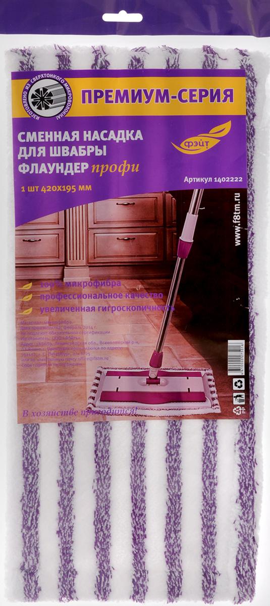 Насадка для швабры Фэйт Флаундер-Профи, сменная, 44 х 22,5 см насадка для швабры ergopack duo