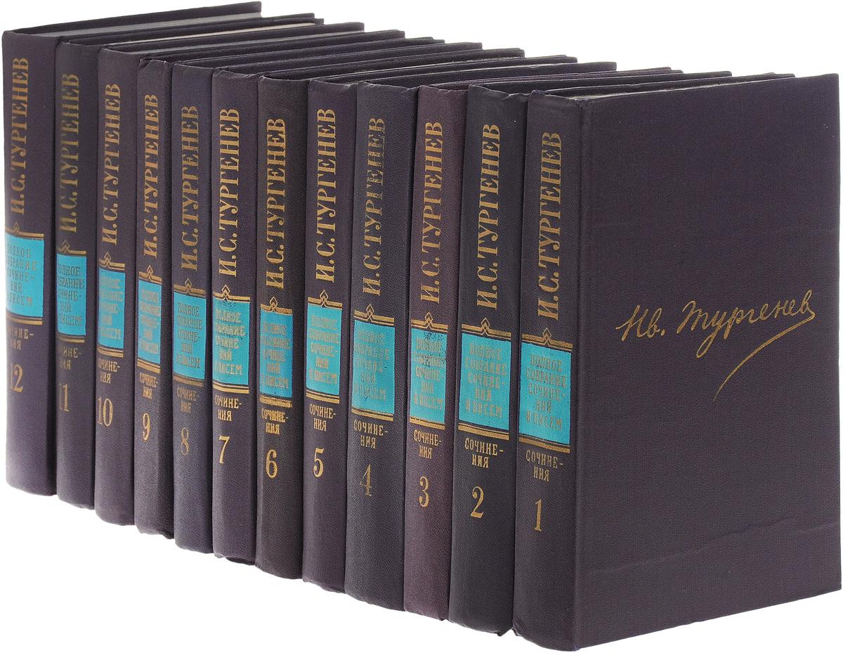 И. С. Тургенев И. С. Тургенев. Сочинения в 12 томах (комплект из 12 книг) и с тургенев и с тургенев сочинения в двенадцати томах том 12