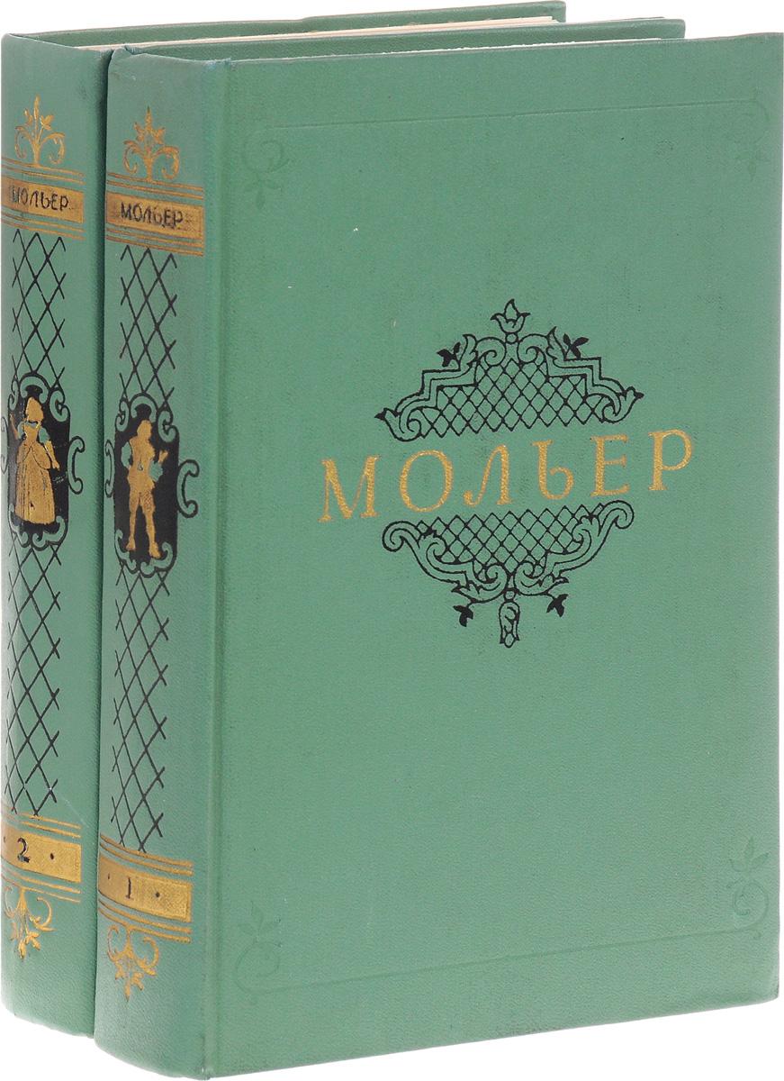 Мольер Мольер. Собрание сочинений в 2 томах (комплект из 2 книг)