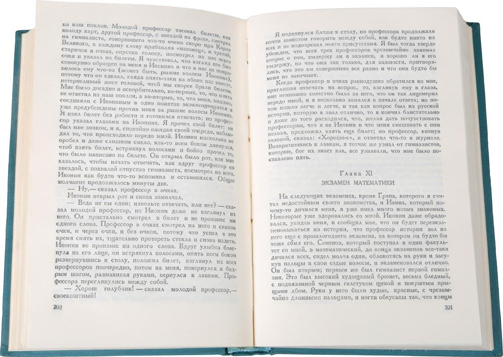 Лев Толстой. Собрание сочинений в 14 томах (комплект из 14 книг)