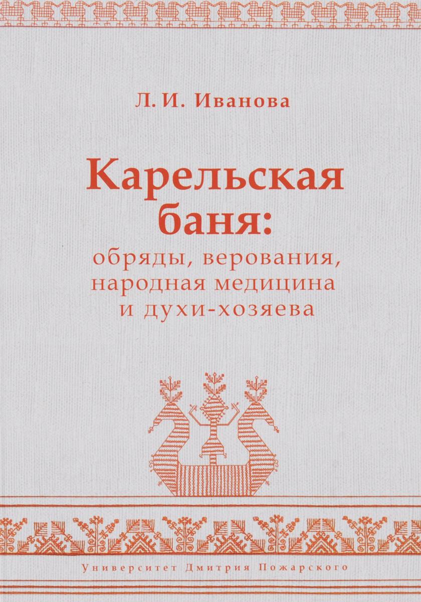 Л. И. Иванова Карельская баня. Обряды, верования, народная медицина и духи-хозяева