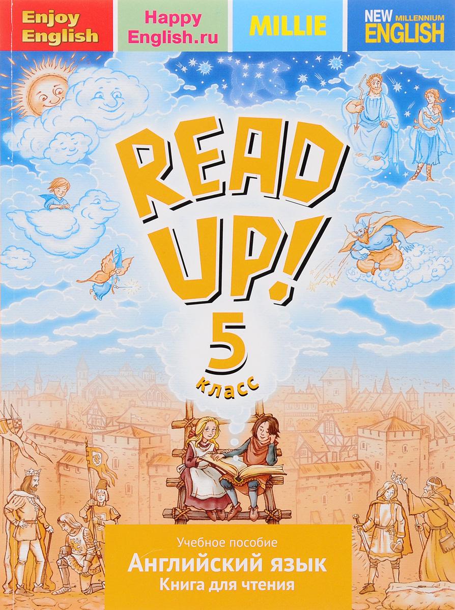 книга для чтения read up почитай для 3 класса скачать