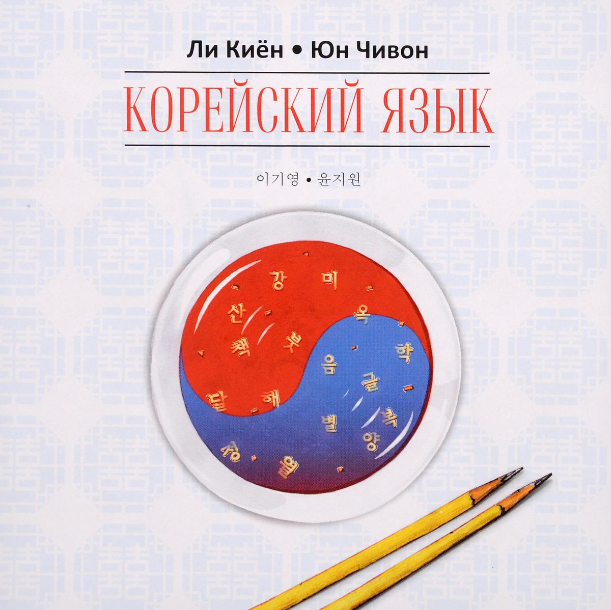 Ли Киён, Юн Чивон Корейский язык. Ступень 1. Курс для самостоятельного изучения начинающих (аудиокурс MP3 на CD)