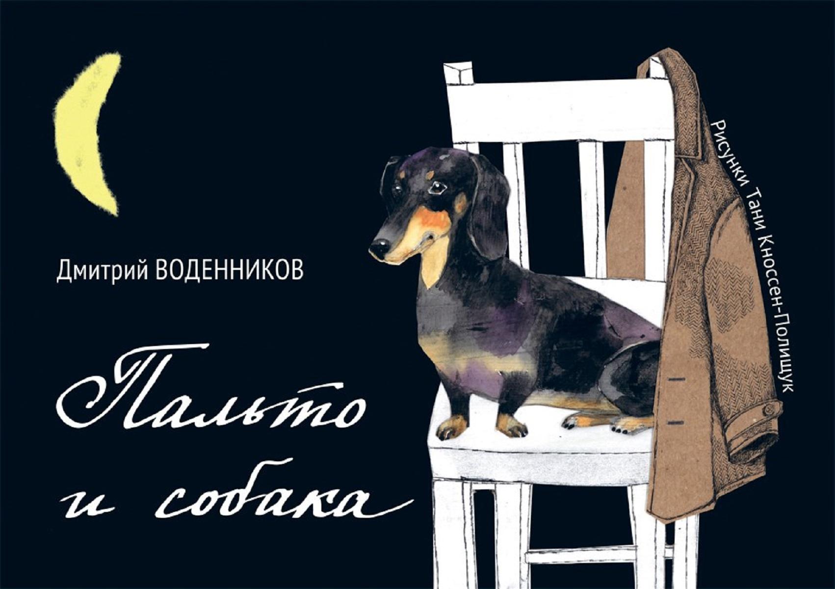 Дмитрий Воденников Пальто и собака