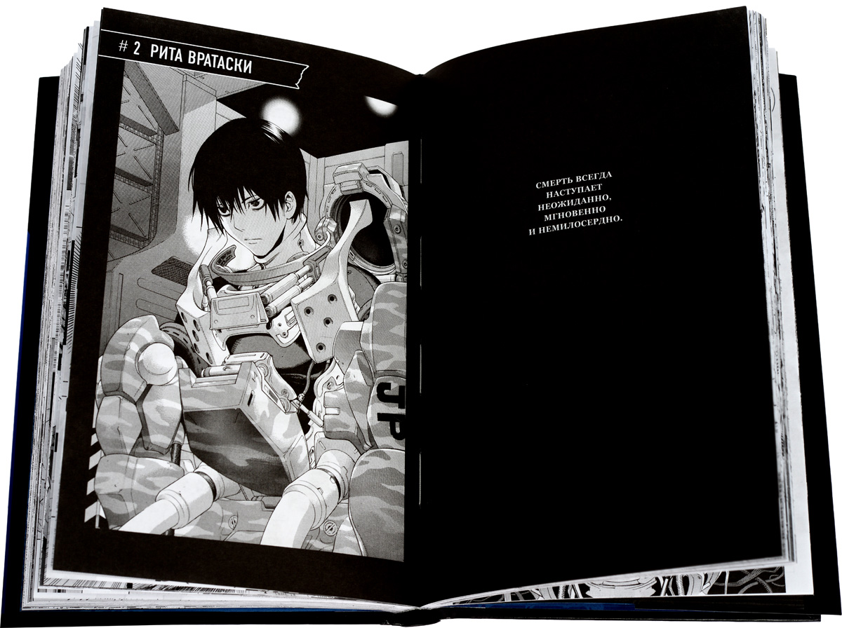 All You Need Is Kill.Книга 1. Грань будущего Мир охвачен войной с невиданным...