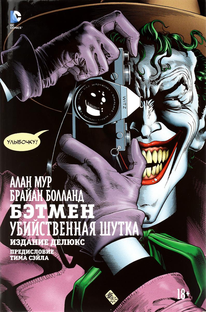 Алан Мур Бэтмен. Убийственная шутка. Издание делюкс