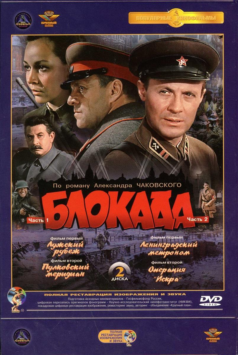Блокада (2 DVD) видео фильм белая королева 1 серия
