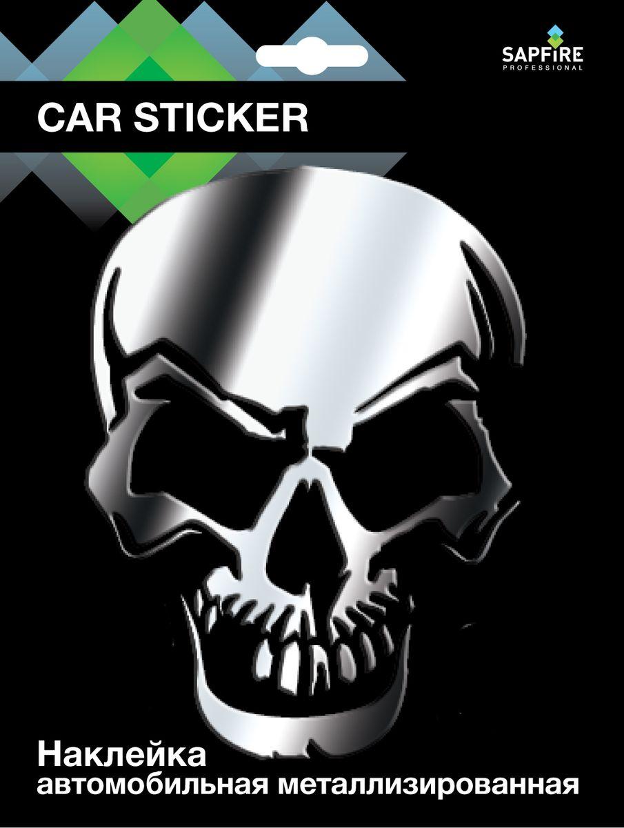 Наклейка автомобильная Sapfire Череп, металлизированная, цвет: серебристый наклейка автомобильная sapfire неопытный водитель