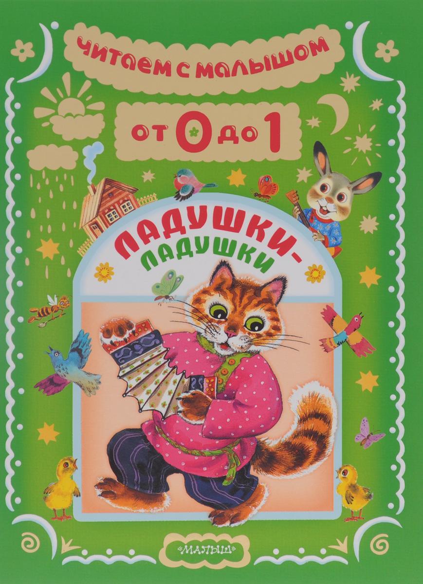 Е. Карганова, И. Токманова, М. Дружинина, Н. Пикулева Читаем с малышом. От 0 до 1. Ладушки-ладушки