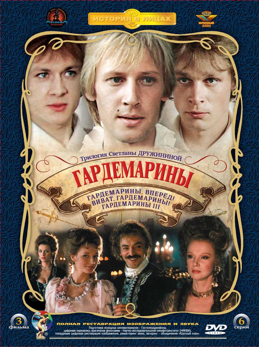Гардемарины (3 DVD) гардемарины iii