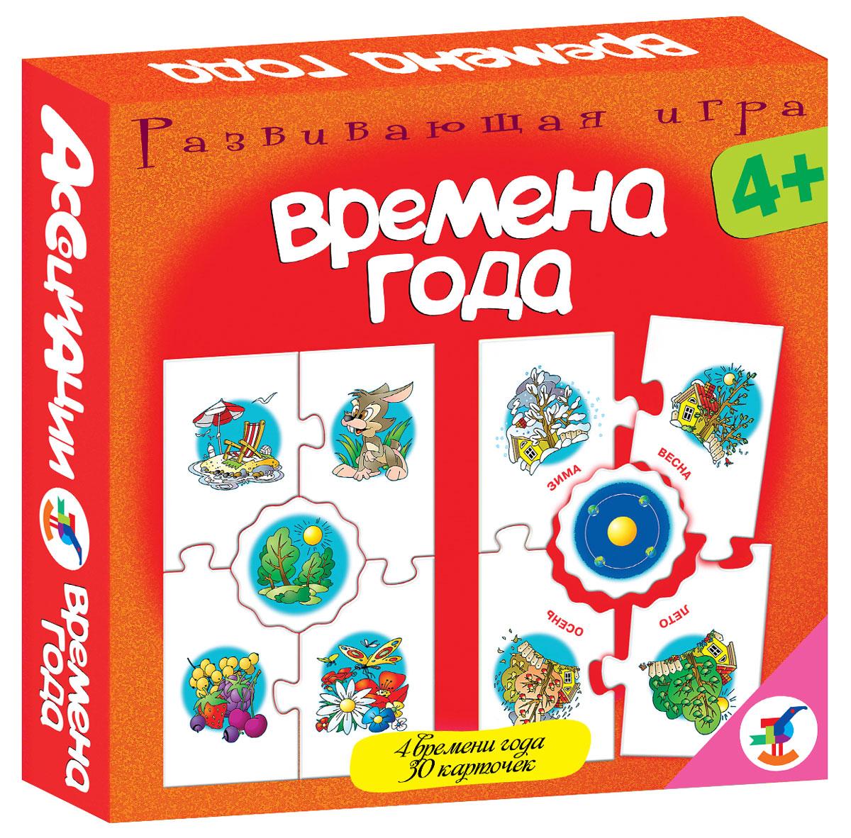 Дрофа-Медиа Пазл для малышей Ассоциации Времена года пазл для малышей dodo 4в1 времена года