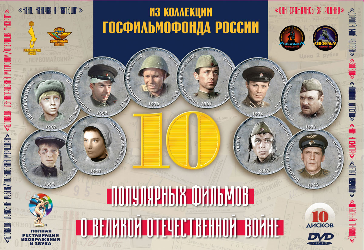 10 популярных фильмов о Великой Отечественной войне (10 DVD)